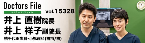 柏千代田歯科小児歯科ドクターズファイル
