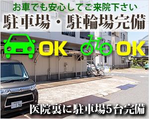柏千代田歯科小児歯科駐車場駐輪場