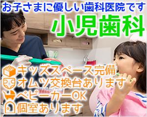柏千代田歯科小児歯科子供に優しい歯科医院