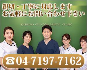 柏千代田歯科小児歯科電話お問い合わせ